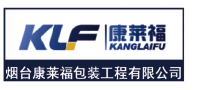 KLF, YANTAI KANGLAIFU PACKAGING ENGINEERING CO., LTD.
