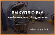 Buy used/bakery equipment
